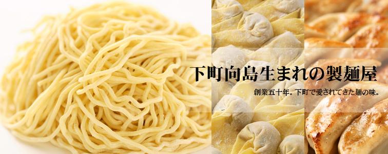麺の画像 p1_1